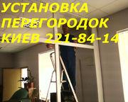 Установка перегородок Киев,  металлопластиковых дверей Киев,  окон
