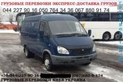 Грузоперевозки Киев Украина микроавтобус Газель до 1, 5 тонн  грузчик