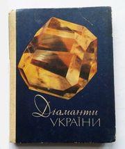 Діаманти України. Автори: Бердник І.,  Падалка І.