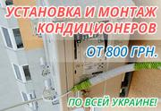 Продажа и монтаж Кондиционеров в Киеве