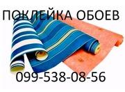 Поклеить обои Киев недорого
