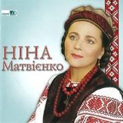 Компакт-диск Ніни Матвієнко