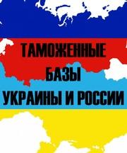 Таможенные базы Росии и Украины