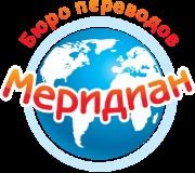 Бюро переводов «Меридиан» выполняет широкий спектр услуг по переводу.