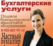 Услуги бухгалтерского сервиса,  частный бухгалтер.