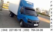Перевезем Ваш груз Киев Украина микроавтобус Газель до 1, 5 тонн