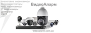 Cовременные системы видеонаблюдения