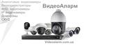 Cовременные и доступные системы видеонаблюдения