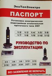 ЭкоТепЭлектро. Электрокотел,  Электрокотлы,  Электрический котел,  Электи