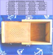 Деревянные коробочки для корма - разные