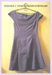 Вечернее платье с открытыми плечами,  приталенное,  сзади на молнии