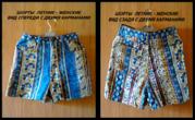 Шорты летние из джинсовой ткани с рисунком в украинском стиле