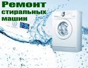 Услуги мастера по ремонту стиральных машин в Вишневом.