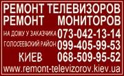 Ремонт телевизоров в Голосеевском районе