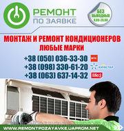 Установка,  ремонт кондиционера Вышгород,  заправка кондиционера в Вышго