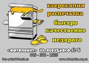 ксерокопия,  распечатка документов