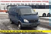 Перевозка грузов КИЕВ область Украина до 1, 5 т