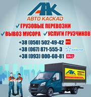 Квартирный переезд в Киеве. Переезд квартиры недорого,  услуги грузчико