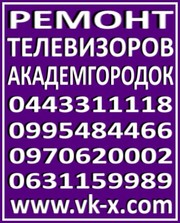 Ремонт телевизоров Академгородок - Киев