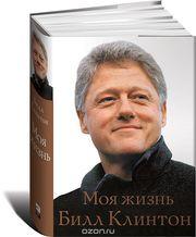 Билл Клинтон. Моя жизнь. Мемуары. 2005. 1088с.