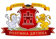 Детский сад ясли,  Казкова країна