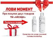 Айсида. Купи и получи подарок !