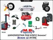 Шиномонтаж под ключ | шиномонтажное оборудование M&B Италия за 4170 €.
