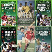 Коллекция футбольной литературы,  Динамо Киев и др.