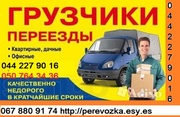 Перевезем Ваш груз КИЕВ Украина Газель до 1, 5 т