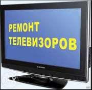 Качественный ремонт телевизоров только у нас
