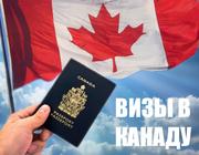 Виза в Канаду! Дешевле только даром!