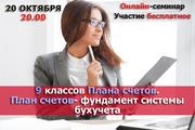 Бесплатный вебинар «9 классов Плана счетов