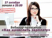Бесплатный вебинар- практикум «Как начислить зарплату» для всей Украин