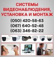 Камеры видеонаблюдения в Киеве,  установка камер Киев