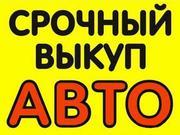 Срочный выкуп автомобилей в Киеве и Киевской области