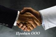 Продам ТОВ(ООО) Печерский р-н.