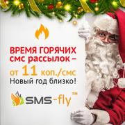 Новогодняя СМС реклама