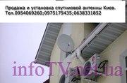 Купить спутниковую антенну Киев онлайн