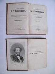 Полное собрание сочинений Н.Г.Помяловского в 2-х томах 1904 г.