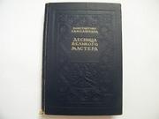 Художественные книги издания 50-х годов
