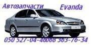 Chevrolet Evanda Автозапчасти.Шевроле Эванда  БУ и новые .