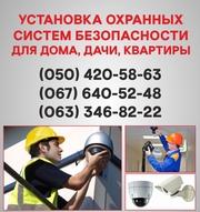 Установка сигнализации  Белая Церковь. Охранная сигнализация