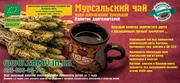 Мурсальский Чай,  наивысшего качества