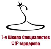 СЕМИНАР по уходу за VIP-гардеробом