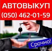 Выкуп авто Киев