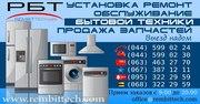 ремонт вытяжек,  стиральных машин
