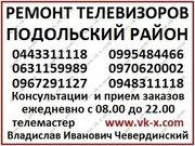 Ремонт телевизоров Подольский район,  Киев