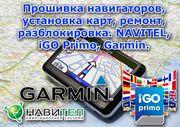 Прошивка навигаторов Навител,  iGo,  СитиГИД,  Garmin. Карты мира