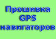 Прошивка навигаторов Garmin СитиГИД  iGo Навител  Установка карт