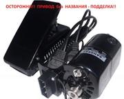Электропривод для Шв.машин и Оверлоков ( Не покупайте без названия )